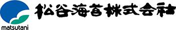 松谷海苔株式会社